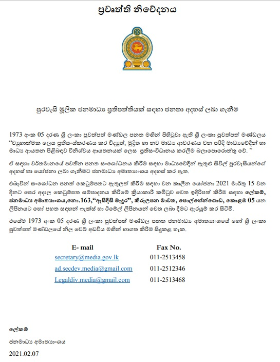 press-release---sinhala.jpg